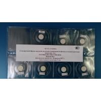 ГСО 8466-2003 (МСО 1902:2014) СО массовой доли меди, осаженной на фильтр из водного раствора (комплект, Cu)
