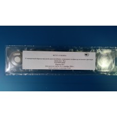 ГСО 8479-2003 СО массовой доли молибдена, осаженного на фильтр из водного раствора  (комплект, Mo)